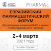 Eurasian Pharmaceutical Forum The leading forum on EAEU regulation and Eurasian markets